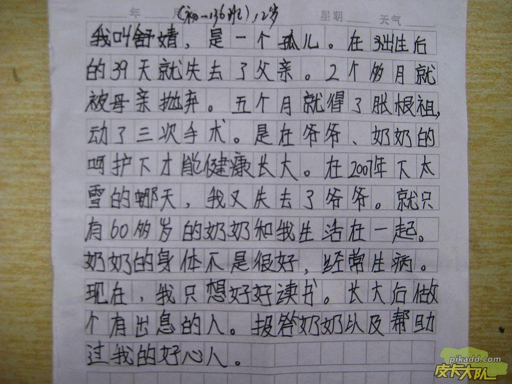 爱心助学十中行 004.jpg