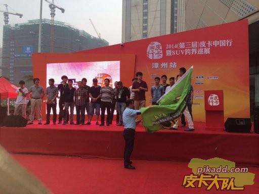 20140426漳州活动补充图片 024.JPG