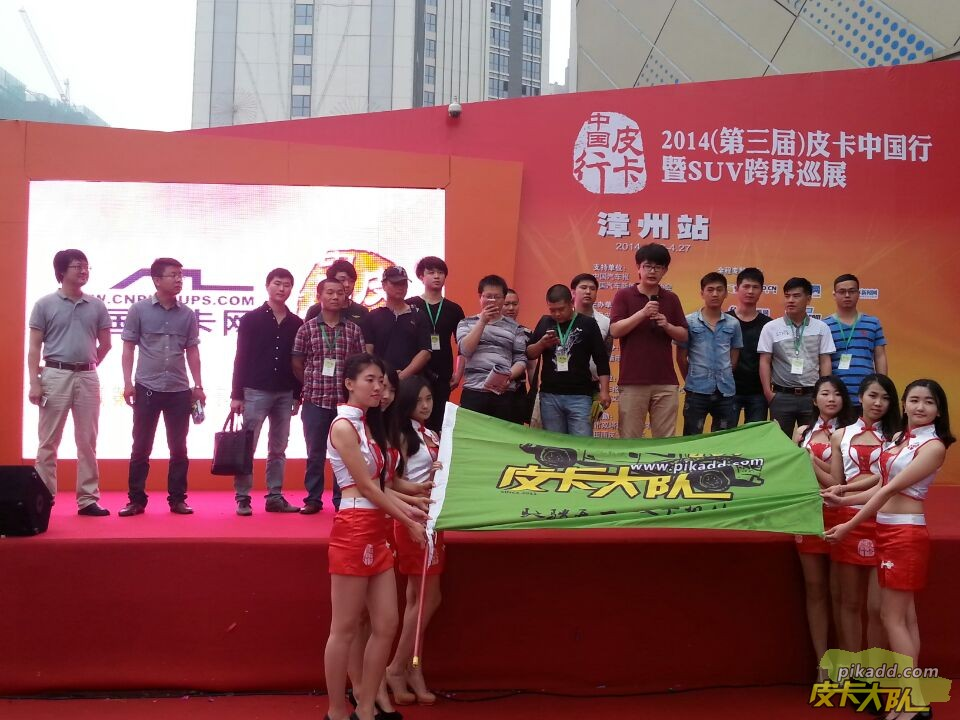 20140426漳州活动补充图片 008.JPG